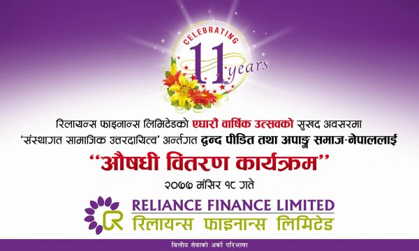 Reliance Finance Limited distributes Medicine to conflict victims and disabled society-Nepal.