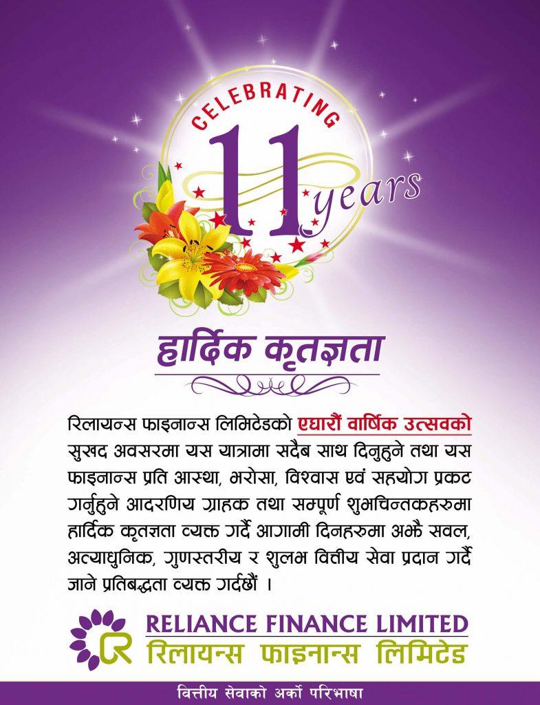 RFL 11th Anniversary Celebration
