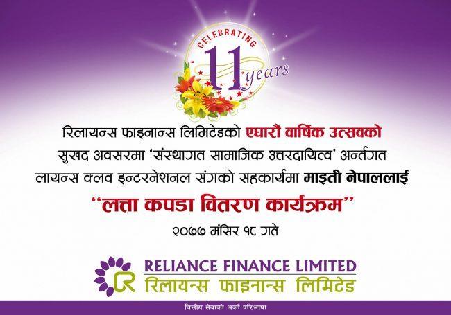 Reliance Finance Ltd. Distributed Clothing Items to Maiti Nepal