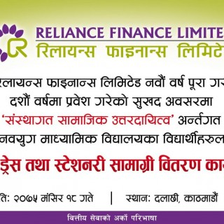 Reliance Finance Limited organized a program to distribute school uniforms and stationery to the students of Shree Navyug Secondary School.
