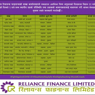 RFL Branch Operation schedule from 2077-02-04 till next notice