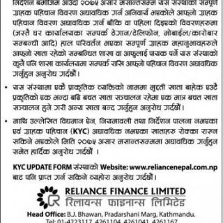 KYC Form Update गराउने बारेकाे सूचना