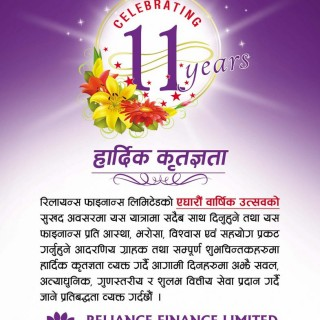RFL 11th Anniversary Celebration