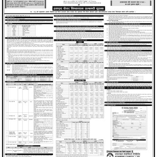 हकप्रद शेयर निष्काशन सम्बन्धी सूचना २०७४