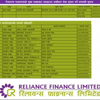 Reliance Finance Limited will continue to provide services from the main branch during the lockdown period of COVID-19 epidemic.