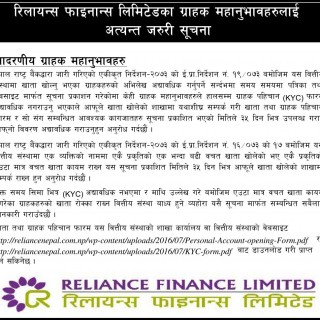 RELIANCE FINANCE LIMITED'S Notice to all Customers