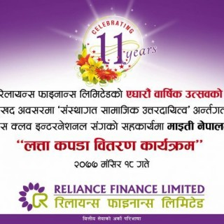 Reliance Finance Ltd. Distributed Clothing Items to Maiti Nepal