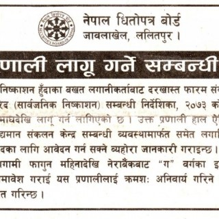 Notice of Nepal Dheetopatra Board (Securities Board of Nepal)